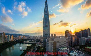 Страховка в Южную Корею: медицинский страховой полис для туриста