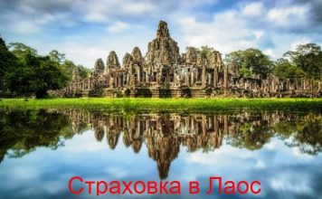 Страховка в Лаос: медицинский и страховой туристический полис